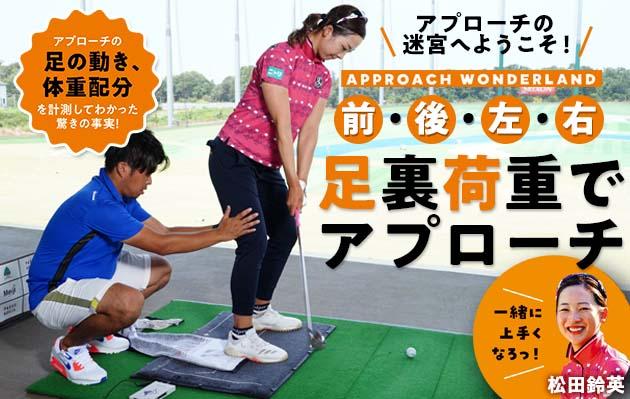 11/3 雑誌週刊ゴルフダイジェスト メイン