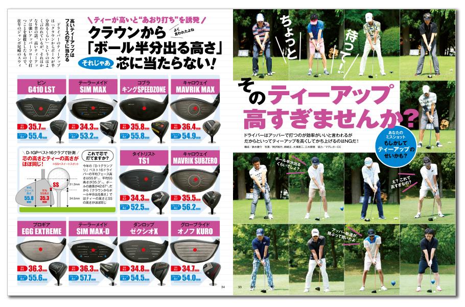 月刊ゴルフダイジェスト12月号  そのティーアップ高すぎませんか?