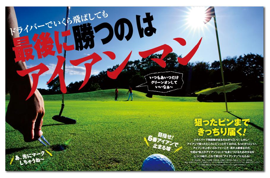 月刊ゴルフダイジェスト12月号  狙ったピンまできっちり届くアイアン!