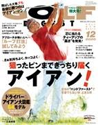 月刊ゴルフダイジェスト12月号  表紙