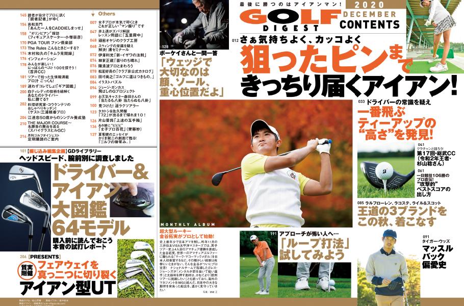 月刊ゴルフダイジェスト12月号  目次