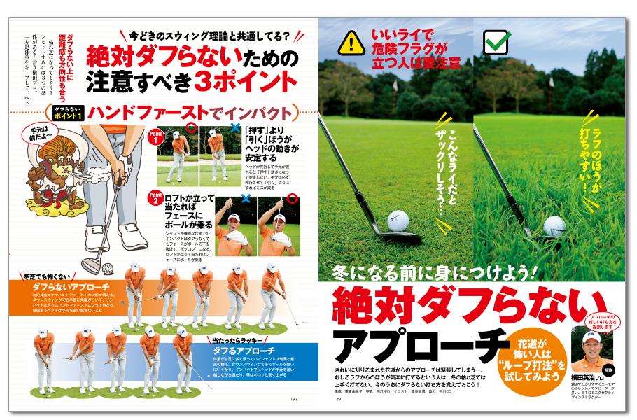 月刊ゴルフダイジェスト12月号  絶対ダフらないアプローチ