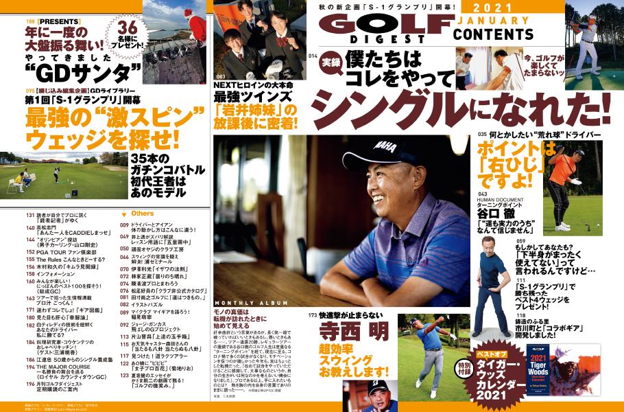月刊ゴルフダイジェスト2021年1月号 目次