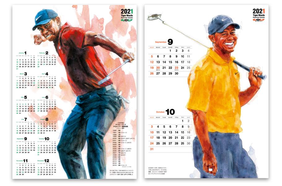 月刊ゴルフダイジェスト2021年1月号 特別付録 タイガーウッズカレンダー2021
