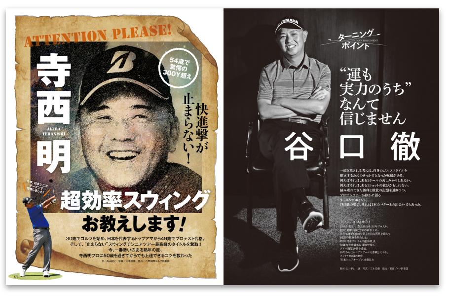 月刊ゴルフダイジェスト2021年1月号 頑張る50代 谷口徹&寺西明
