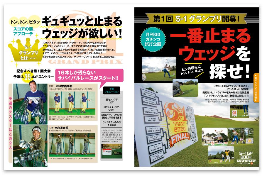 月刊ゴルフダイジェスト2021年1月号 最強の「激スピン」ウェッジを探せ!