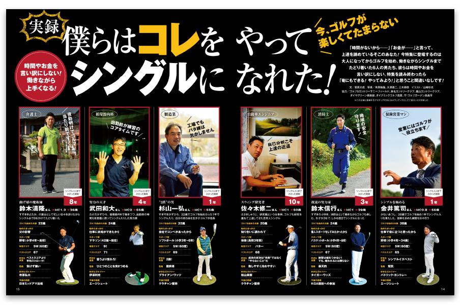 月刊ゴルフダイジェスト2021年1月号 僕らはコレをやってシングルになれた!