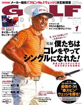 月刊GD2021年1月号 表紙