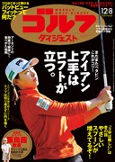 週刊ゴルフダイジェスト12/8号 表紙