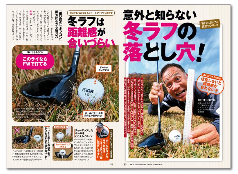 週刊ゴルフダイジェスト12/15号 冬ラフの落とし穴