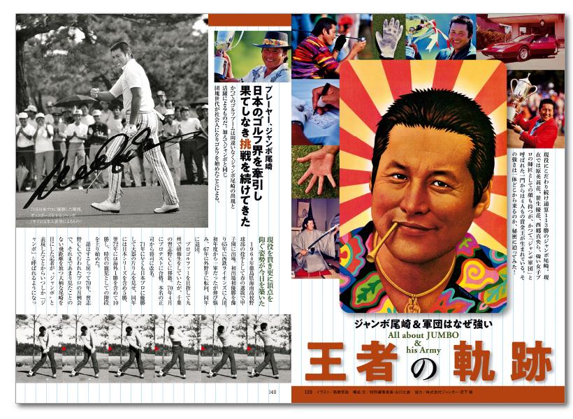 週刊ゴルフダイジェスト12/15号 ジャンボ尾崎 王者の軌跡
