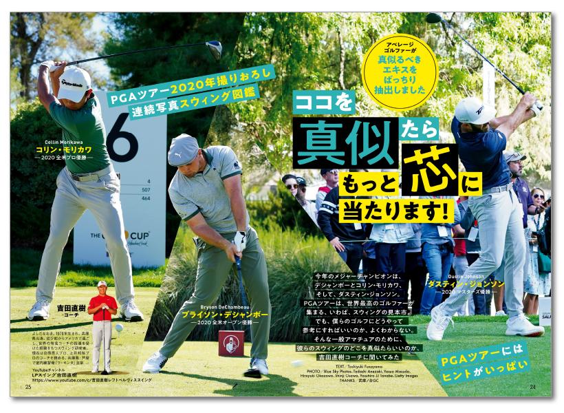 週刊ゴルフダイジェスト12/15号 見れば見るほど「芯に当たる!」