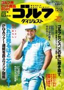 週刊ゴルフダイジェスト12/15号 表紙