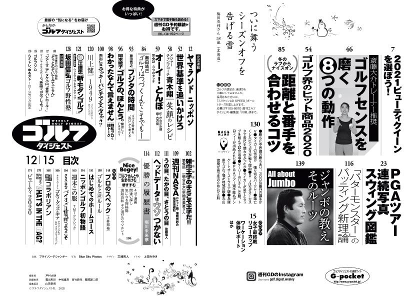 週刊ゴルフダイジェスト12/15号 目次