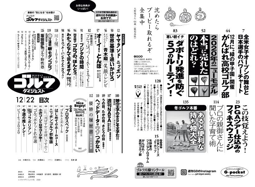 週刊ゴルフダイジェスト12/22号 目次
