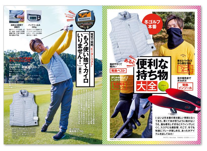 週刊ゴルフダイジェスト12/22号 あると便利な持ち物
