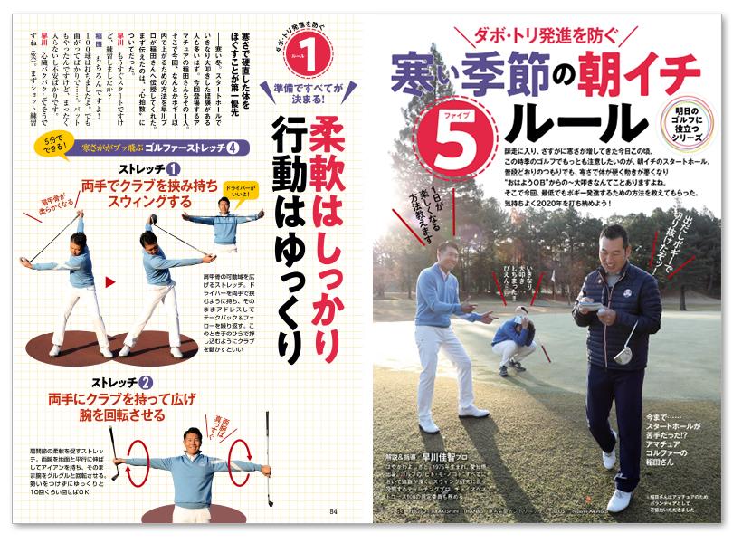週刊ゴルフダイジェスト12/22号 寒い朝イチの5ルール