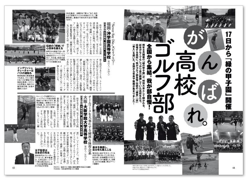 週刊ゴルフダイジェスト12/22号 がんばれ!高校ゴルフ部
