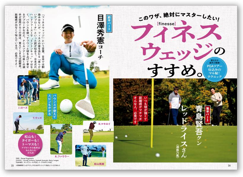 週刊ゴルフダイジェスト12/22号 フィネスウェッジのすすめ。
