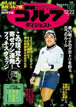 週刊ゴルフダイジェスト12/22号 表紙