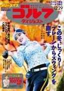12/29 雑誌週刊ゴルフダイジェスト 表紙