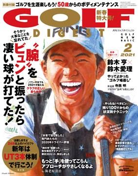 月刊ゴルフダイジェスト2021年2月号 表紙