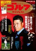 週刊ゴルフダイジェスト1/5・12号 表紙