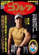 1/19 雑誌週刊ゴルフダイジェスト 表紙