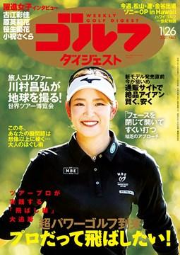 週刊ゴルフダイジェスト1/26号  表紙