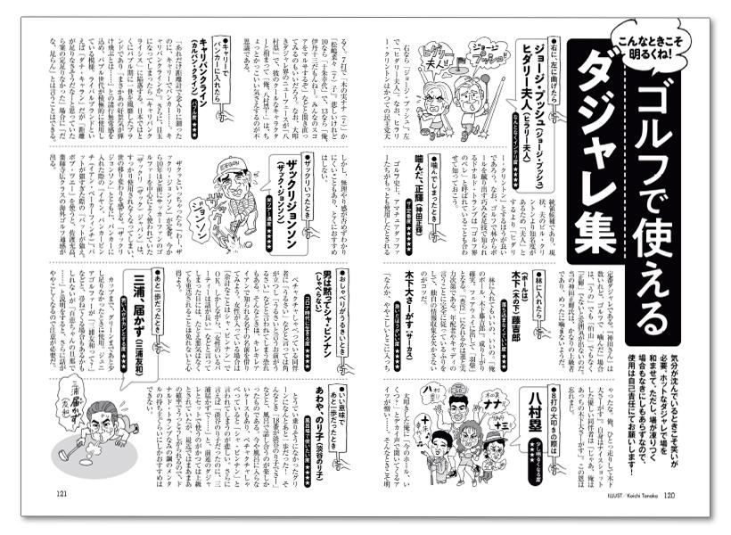 週刊ゴルフダイジェスト3/9号 ゴルフで使える【ダジャレ集】