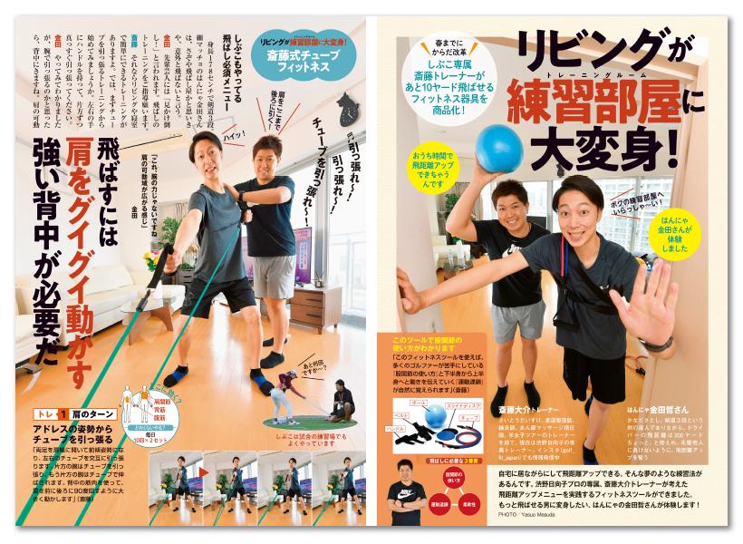 週刊ゴルフダイジェスト3/9号 リビングが練習部屋に大変身!