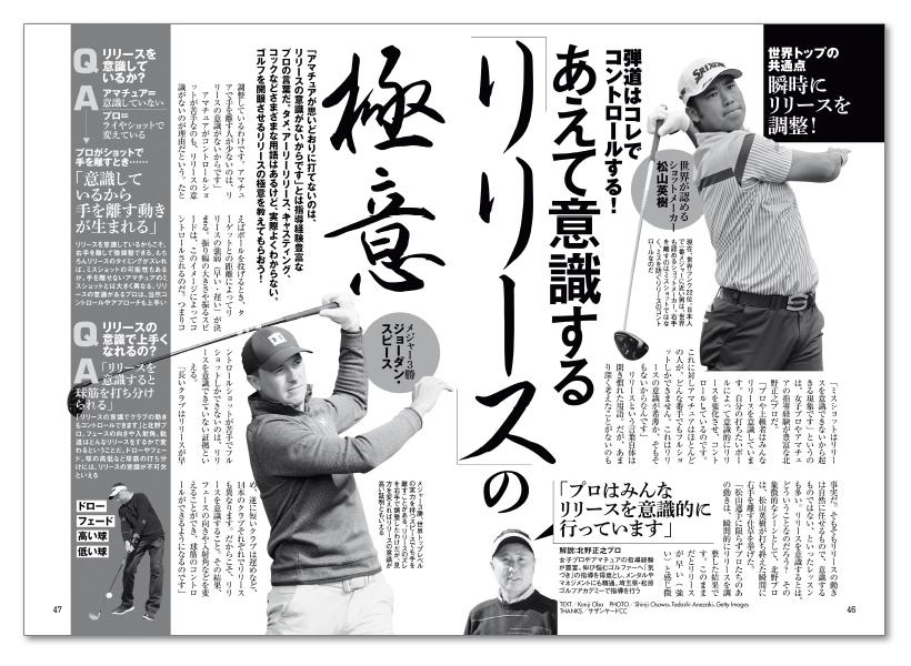 週刊ゴルフダイジェスト3/9号 あえて意識してやる『リリース』の極意