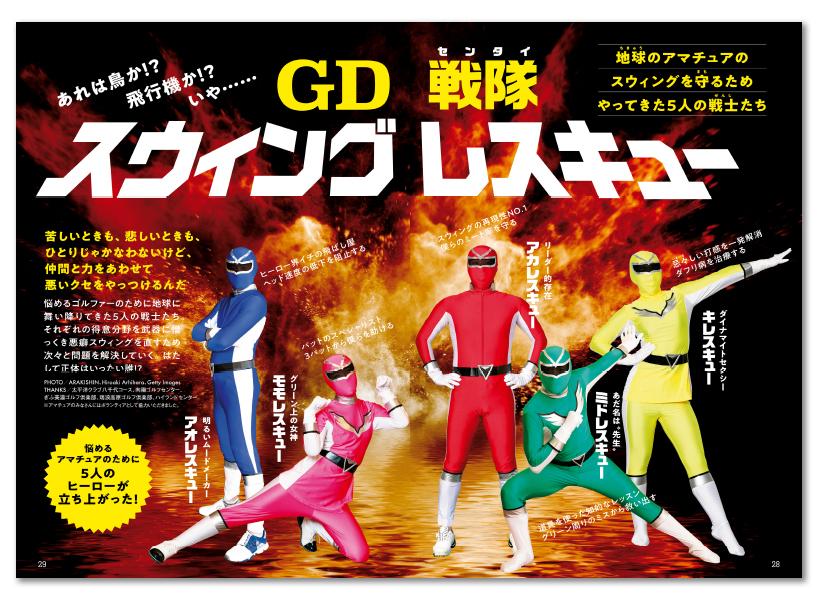 週刊ゴルフダイジェスト3/9号 GD戦隊【スウィングレスキュー】