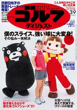 週刊ゴルフダイジェスト3/9号 表紙
