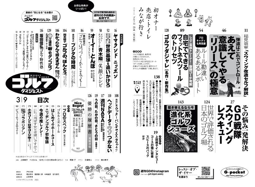 週刊ゴルフダイジェスト3/9号 目次