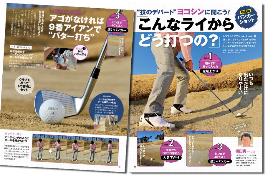 月刊ゴルフダイジェスト5月号 こんなライからどう打つの?