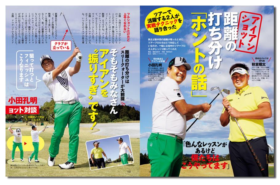 月刊ゴルフダイジェスト5月号 アイアンショット 距離の打ち分け