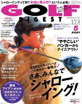 月刊ゴルフダイジェスト5月号 表紙