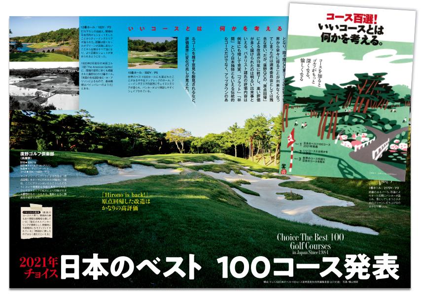 Choice 2021年236号 日本のベスト100コース発表
