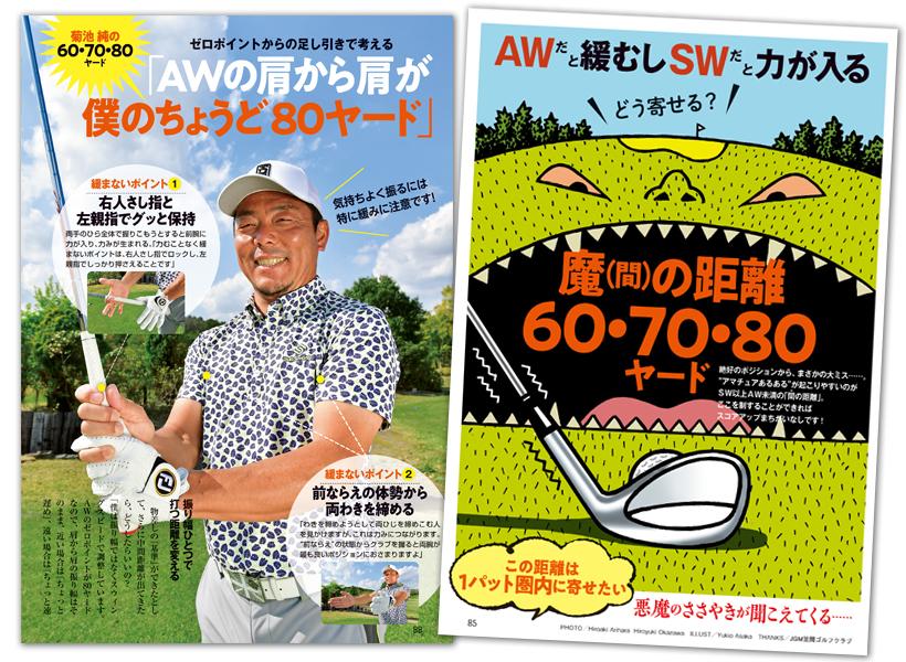 週刊ゴルフダイジェスト5/4号 どう寄せる? 魔の距離60・70・80ヤード