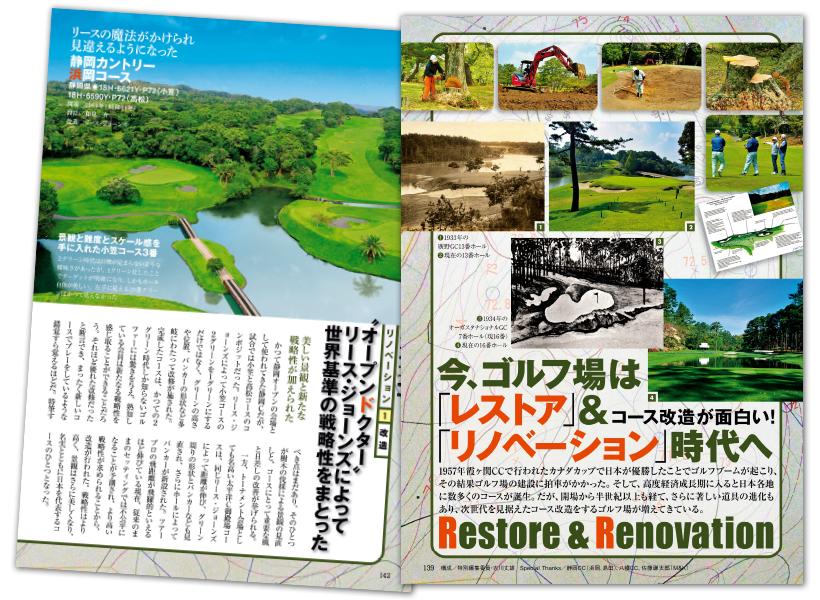 週刊ゴルフダイジェスト5/4号  「レストア」&「リノベーション」時代へ