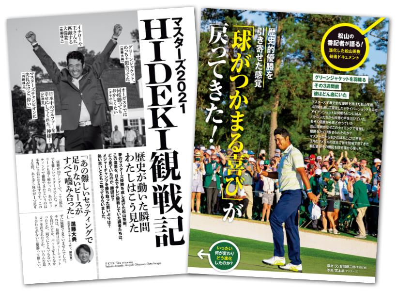週刊ゴルフダイジェスト5/4号  ありがとう! 松山英樹