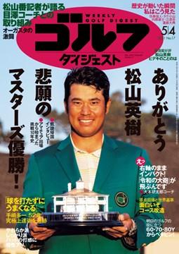 週刊ゴルフダイジェスト5/4号  表紙