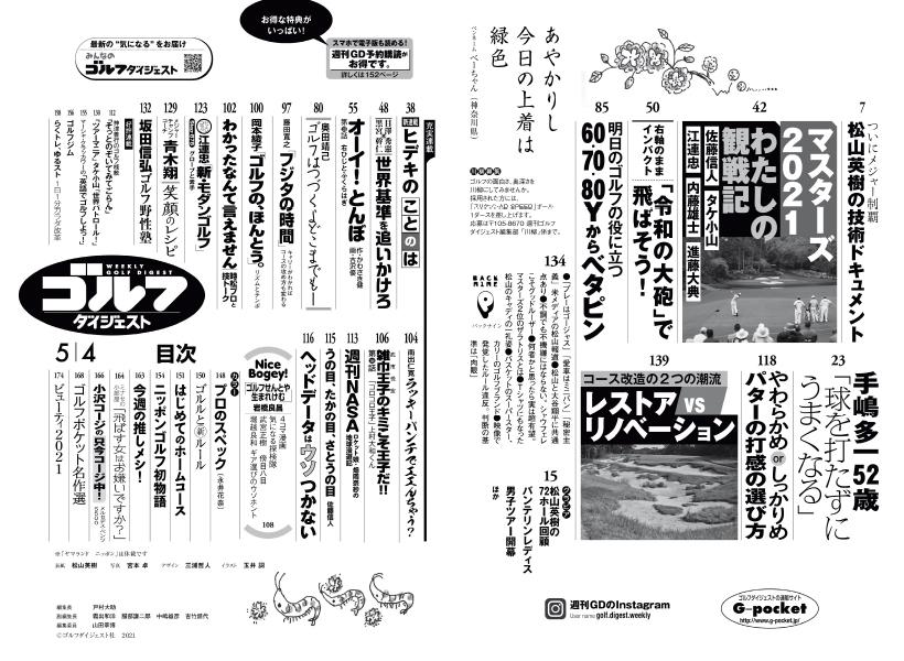 週刊ゴルフダイジェスト5/4号  目次