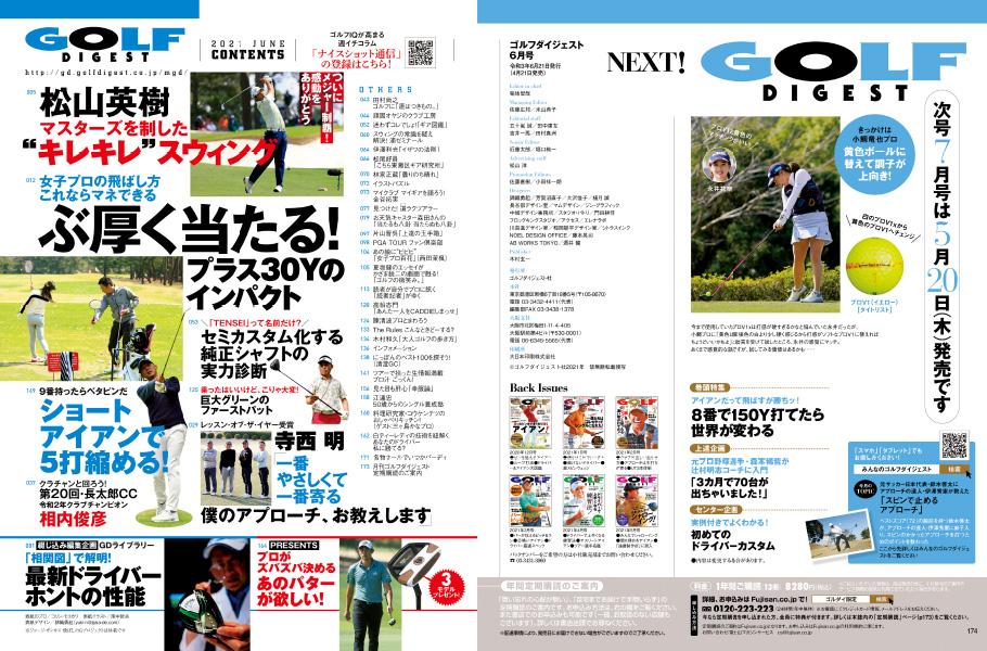 月刊ゴルフダイジェスト6月号  目次