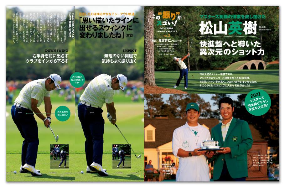 月刊ゴルフダイジェスト6月号 松山英樹 マスターズを制したキレキレスウィング
