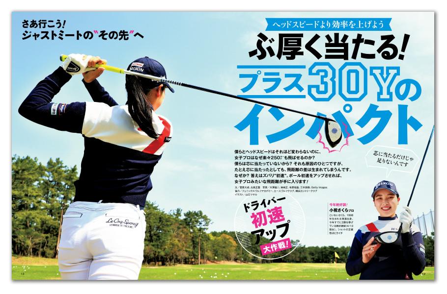 月刊ゴルフダイジェスト6月号  ぶ厚く当たる+30ヤードインパクト