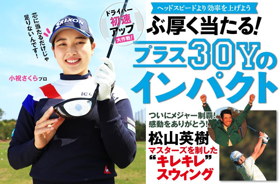 月刊ゴルフダイジェスト6月号  トップ