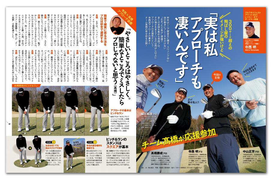 週刊ゴルフダイジェスト6月号 寺西明「一番やさしくて一番寄る」