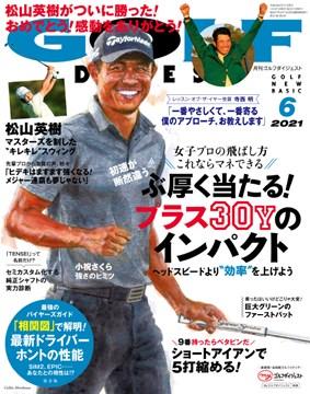 月刊ゴルフダイジェスト6月号 表紙